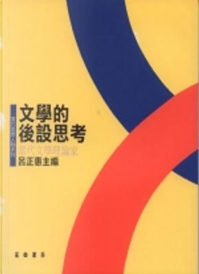 文學的後設思考 by 呂正惠
