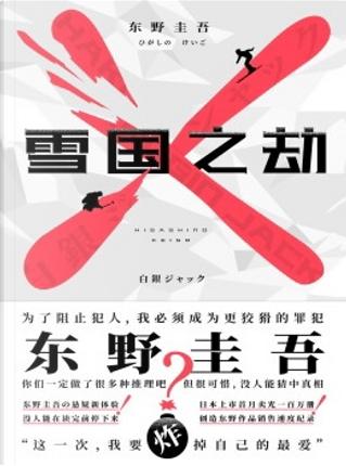 雪国之劫 by 东野圭吾