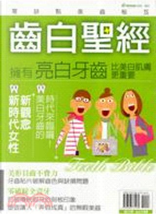 健康百科05 by 朵琳製作