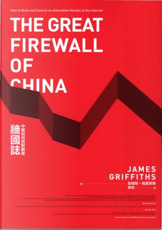 牆國誌 by James Griffiths