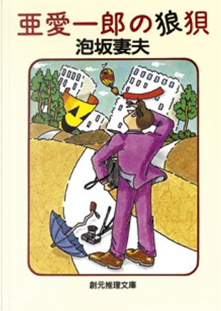 亜愛一郎の狼狽 by 泡坂 妻夫
