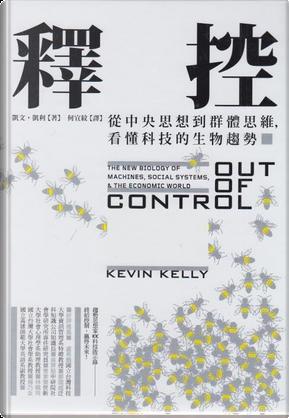 釋控 by Kevin Kelly, 凱文.凱利
