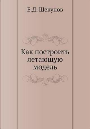 Kak postroit' letayuschuyu model' by D. Shekunov E.