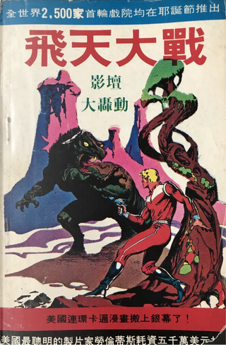 飛天大戰 by Harry Harrison