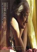 頂果欽哲法王傳《西藏精神》 by 馬修李卡德