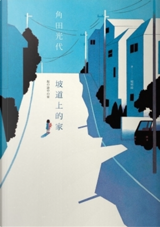 坡道上的家 by 角田光代