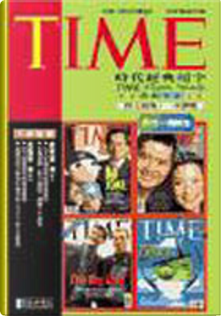 TIME時代經典用字四合一精簡版