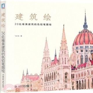 建筑绘 by 飞乐鸟