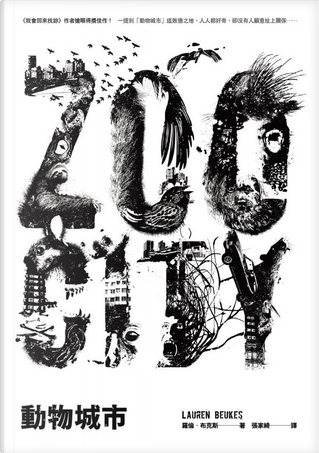 動物城市 by Lauren Beukes, 羅倫.布克斯