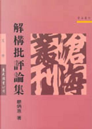 解構批評論集 by 廖炳惠