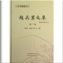 趙萬里文集 (第二卷) by 趙萬里
