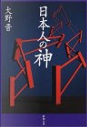 日本人の神 by 大野 晋