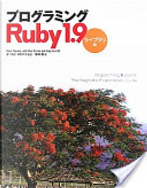 プログラミングRuby 1.9 ライブラリ編 by Dave Thomas