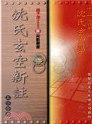 沈氏玄空新註 by 趙子澤