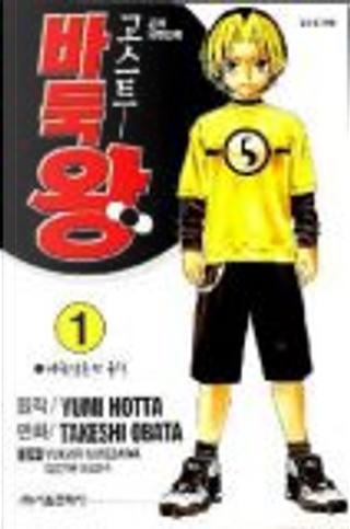 고스트 바둑왕 1 by 홋타 유미