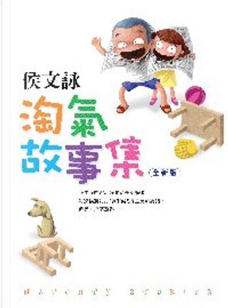 淘氣故事集 by 侯文詠