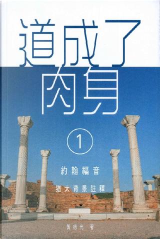 道成了肉身 1 by 黃德光