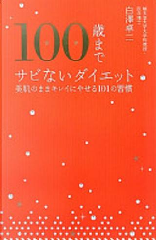 100歳までサビないダイエット by 白澤卓二