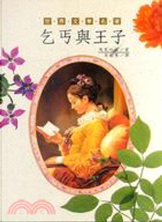 乞丐與王子 by more, 吳雅惠, 馬克吐溫
