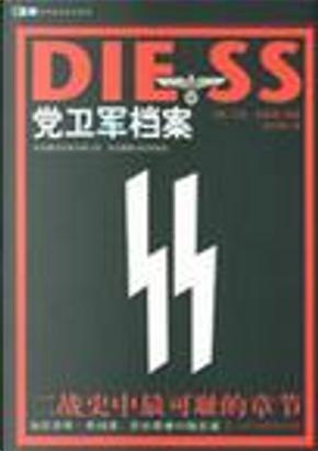 DIESS党卫军档案 by 吉多・克诺普