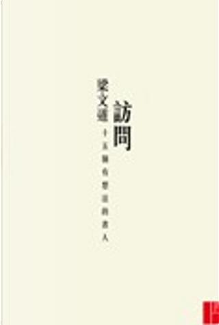 訪問 by 梁文道