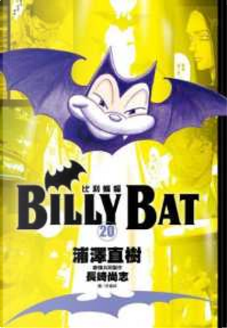 BILLY BAT比利蝙蝠 20 by 浦澤直樹