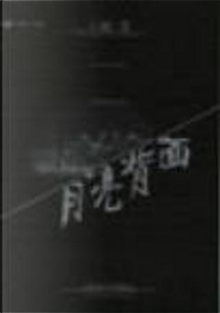 月亮背面 by 王刚