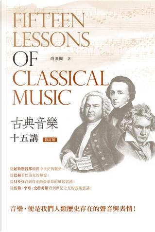 古典音樂十五講 by 肖復興
