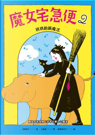 魔女宅急便 2 by 角野 栄子, 角野 榮子