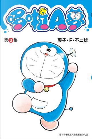哆啦A夢 第0集 by 藤子.F.不二雄