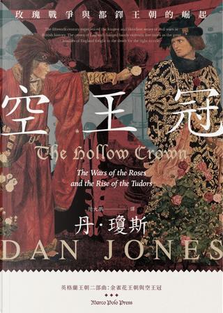 空王冠 by Dan Jones