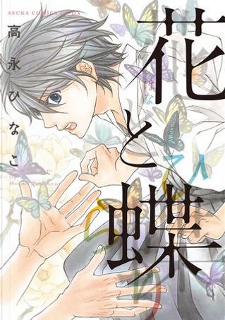 花と蝶 by Hinako Takanaga