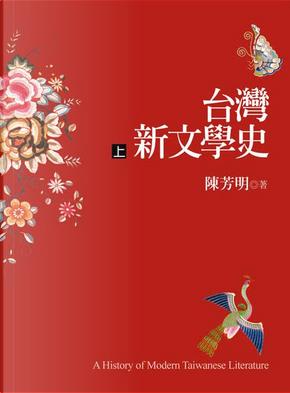 台灣新文學史 上 by 陳芳明