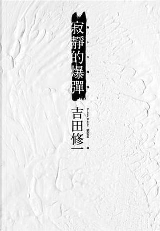 寂靜的爆彈 by 吉田 修一