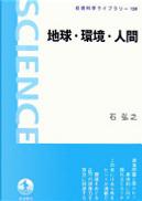 地球・環境・人間 by 石弘之