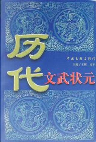 历代文武状元 by 彦平, 王刚