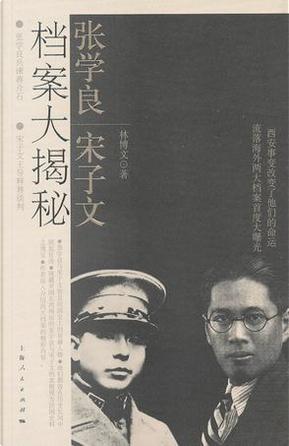 张学良宋子文档案大揭秘 by 林博文