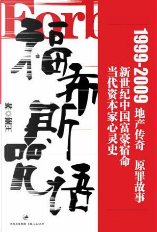 福布斯咒语 by 王刚