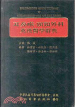 耳鼻喉頭頸外科英漢醫學辭典 by 張斌