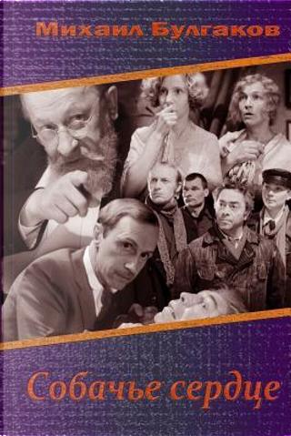 Sobach'e serdce by Mikhail Bulgakov