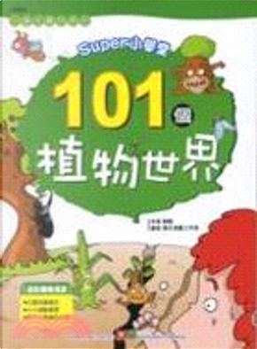 101個植物世界 by 劉暢