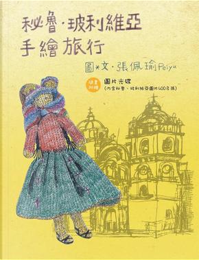 秘魯‧玻利維亞手繪旅行 by 張佩瑜