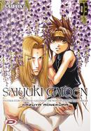 Saiyuki Gaiden 3 by Kazuya Minekura