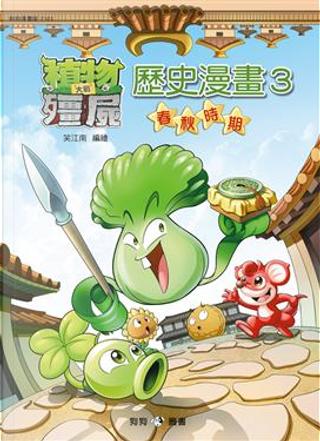 植物大戰殭屍歷史漫畫 3: 春秋時期 by 笑江南