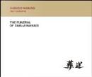 葬送 - THE FUNERAL OF TAKUJI WAKAGI - by 若木信吾