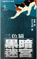 三色貓黑暗迷宮 by 赤川 次郎
