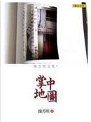 掌中地圖 by 陳芳明