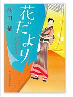 花だより by 高田郁