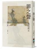 罪之聲 by 塩田武士