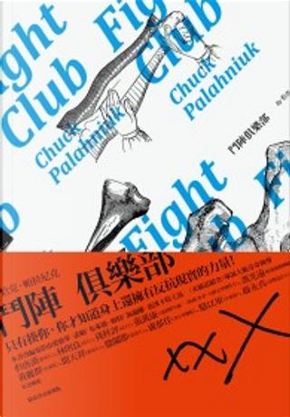 鬥陣俱樂部 by 恰克.帕拉尼克